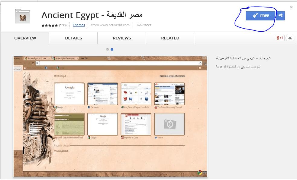 مجموعة من ثيمات مميزة لمتصفح جوجل كروم