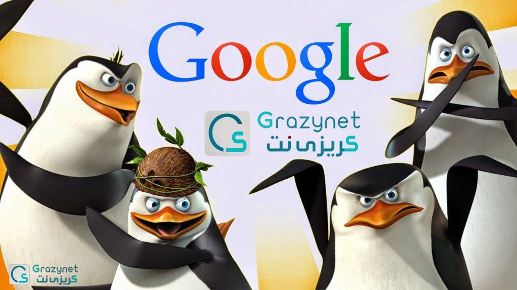 شرح تحديث جوجل البطريق وكيف تتجاوز منه