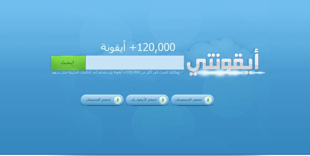 موقع عربى لتحميل ايقونات الفوتوشوب