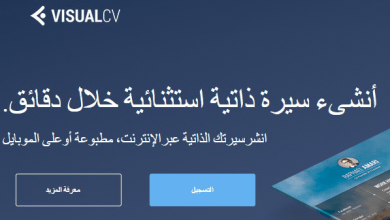 Photo of موقع visualcv لإنشاء السيرة الذاتية مجاناً