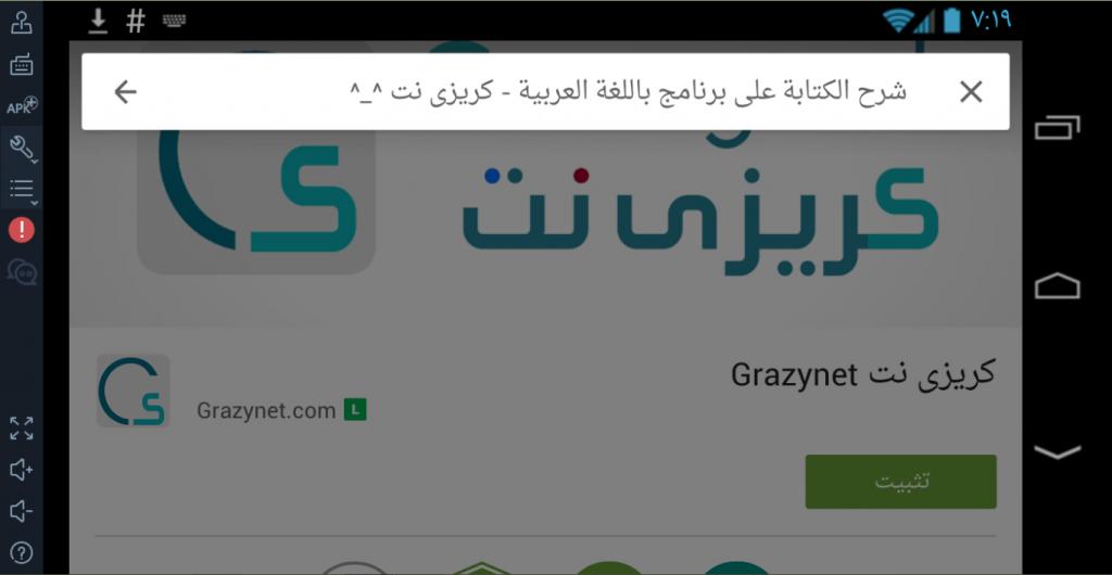 شرح طريقة تعريب برنامج Droid4X والكتابة باللغة العربية
