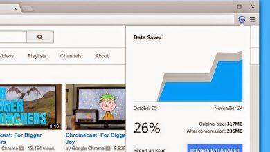 Photo of اضافة Google Data Saver لضغط البيانات وتسريع التصفح