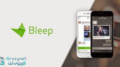 Photo of تطبيق Bleep الرسائل ذاتية التدمير للهواتف والحواسيب