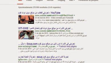 Photo of تعلم كيف التسوق الأمن على الانترنت