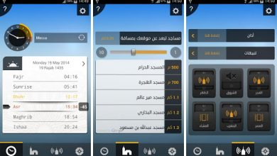 Photo of افضل التطبيقات الاسلامية لهواتف الاندرويد #1
