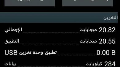 Photo of حل مشكلة بطء التحميل من متجر جوجل بلاى