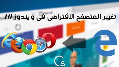 Photo of تغيير المتصفح الافتراضى فى ويندوز 10