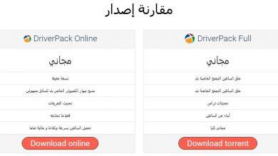 Photo of تحميل برنامج التعريفات DriverPack نسخة كاملة