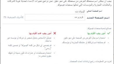 Photo of الطريقة الرسمية لتغيير اسم صفحة على الفيس بوك