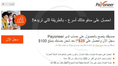 Photo of الشرح الكامل للتسجيل فى بنك payoneer والحصول على حساب بنكي