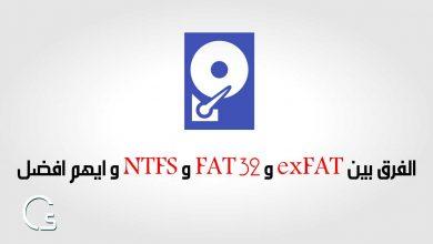 Photo of الفرق بين NTFS و FAT 32 و exFAT و ايهم افضل