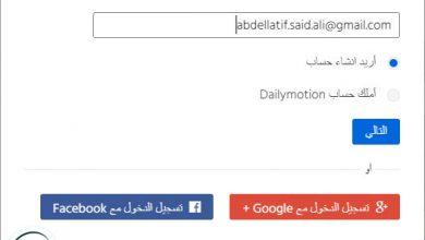 Photo of شرح التسجيل فى موقع dailymotion بديل اليوتيوب وطريقة الربح منه