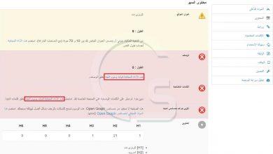 Photo of موقع عربى لتحليل المواقع و السيو لموقعك