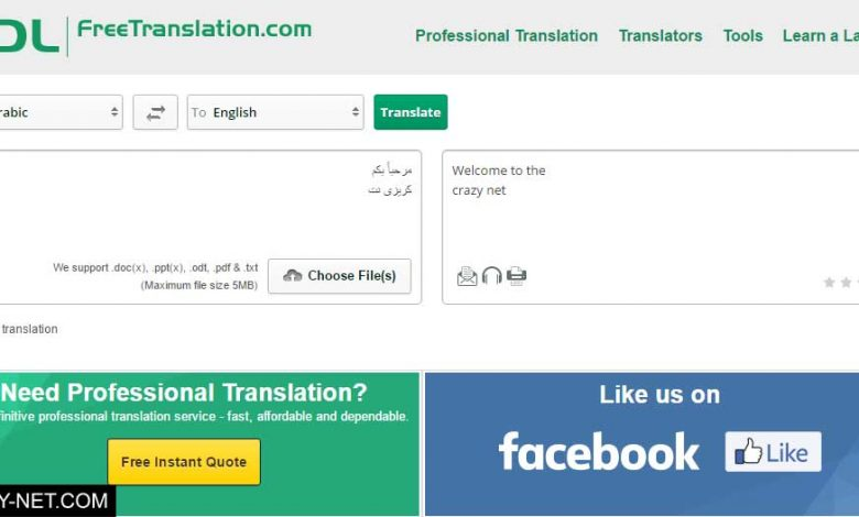 ترجمة ملف pdf الى العربية مجانا