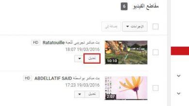 Photo of شرح رفع ملف ترجمة مع الفيديو على اليوتيوب