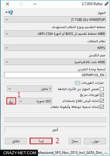 شرح حرق ويندوز XP على فلاشة USB