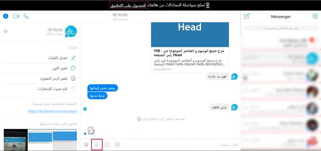 طريقة ارسال الرسائل الصوتية على الفيس بوك بدون اضافات