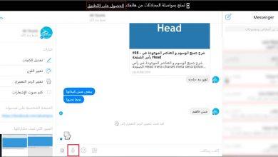 Photo of طريقة ارسال الرسائل الصوتية على الفيس بوك بدون اضافات