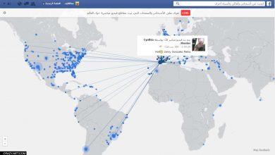 Photo of خريطة لمتابعة البث المباشر حول العالم على الفيس بوك