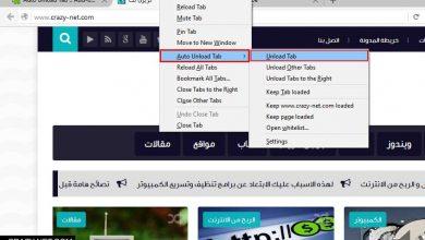 Photo of اضافة لمتصفح فايرفوكس لتقليل استهلاك المتصفح لموارد الجهاز وتسريعه
