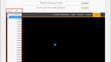 Photo of موقع عربى لمشاهدة مسلسلات وافلام الانمى