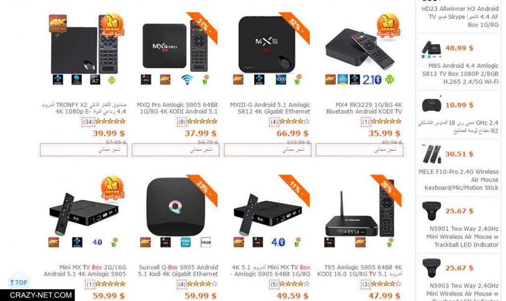 لهذه الاسباب لا يجب عليك ان تشترى اجهزة TV Box حتى لا تندم