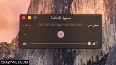 Photo of طريقة تسجيل شاشة الماك فيديو بدون برامج وبجودة عالية