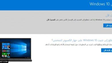 Photo of اداة لتحميل ويندوز 10 بصيغة ISO مباشر على الكمبيوتر