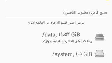 Photo of طريقة استعادة الملفات والصور المحذوفة من على هاتف الاندرويد