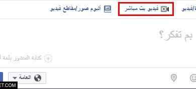 Photo of كيفية البث المباشر على حسابك الشخصى فى الفيس بوك باستخدام الكمبيوتر