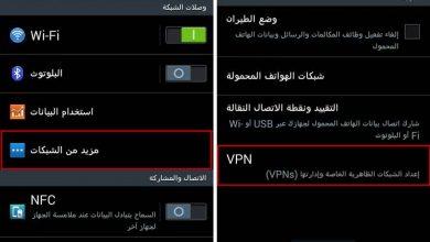 Photo of كيفية تشغيل VPN على جميع هواتف الاندرويد بدون تطبيقات