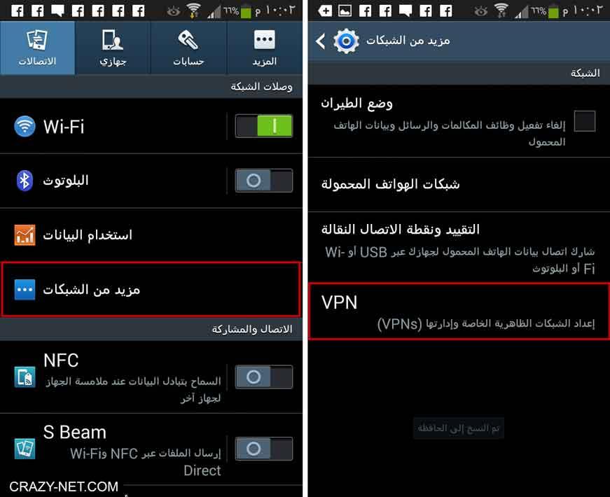 كيفية تشغيل Vpn على جميع هواتف الاندرويد بدون تطبيقات كريزي نت