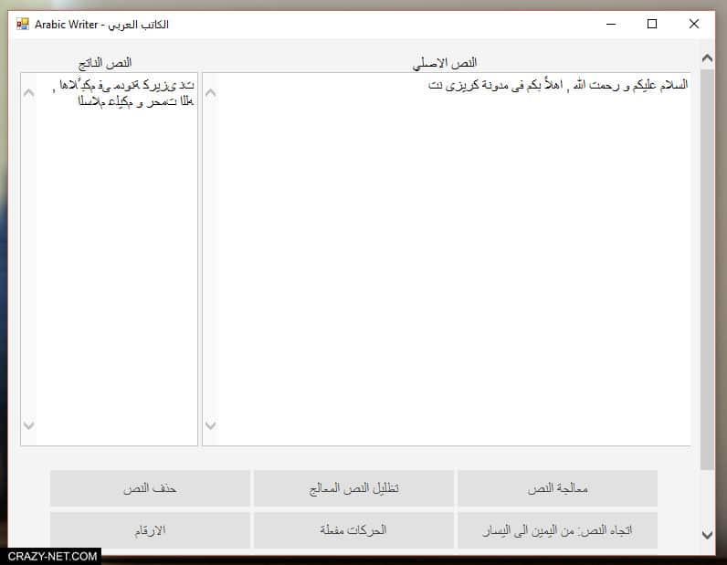 طريقة الكتابة على البرامج التى لا تدعم اللغة العربية افضل 3 طرق