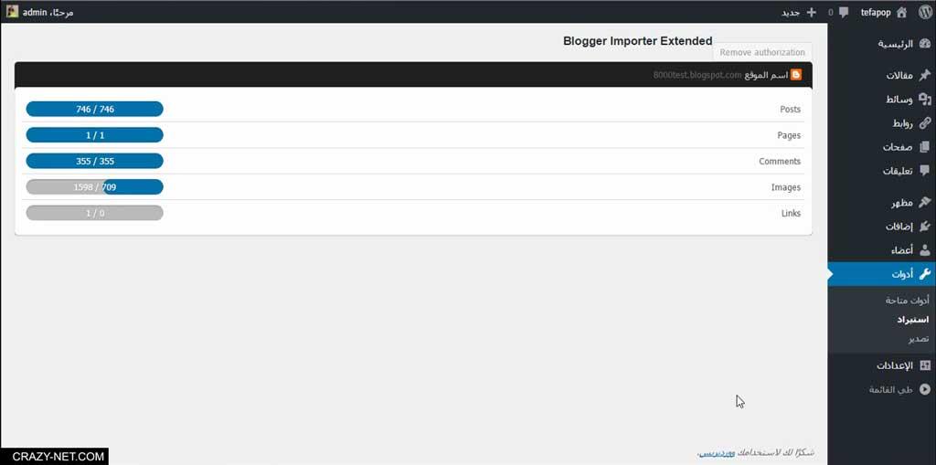 طريقة نقل مدونة بلوجر الى ووردبريس بطريقة صحيحة بدون خسارة ترتيبك