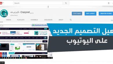Photo of طريقة تفعيل التصميم الجديد الخاص باليوتيوب و استعراضه بالكامل