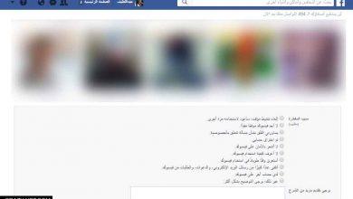 Photo of كيفية تعطيل حسابك او حذفه بشكل كامل على الفيس بوك