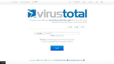 Photo of مجموعة افضل المواقع لفحص الملفات والروابط اون لاين قبل تحميلها