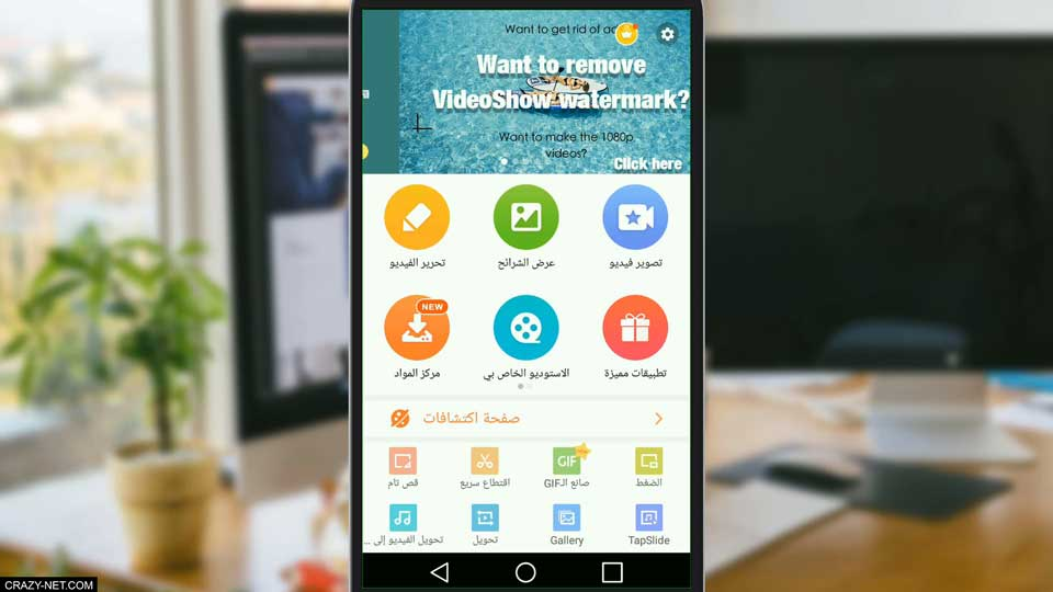 كيفية عمل مونتاج للفيديوهات على هواتف الاندرويد - افضل تطبيقين