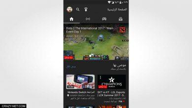 Photo of طريقة عمل بث مباشر للألعاب على اليوتيوب للاندرويد و اى فون