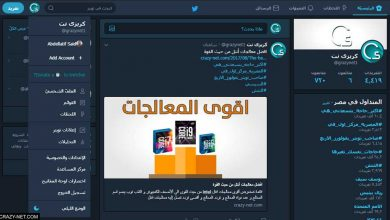 Photo of كيفية تفعيل الوضع الليلي على تويتر للهواتف و الكمبيوتر