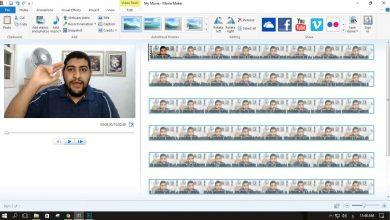 Photo of تحميل برنامج المونتاج Windows Movie Maker بجميع اللغات