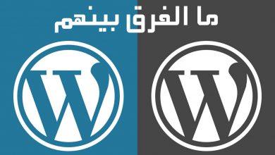 Photo of ما الفرق بين wordpress.com و wordpress.org و ايهم افضل