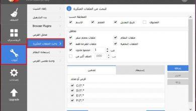 Photo of شرح طريقة حذف الملفات المكررة من القرص الصلب بخطوات بسيطة