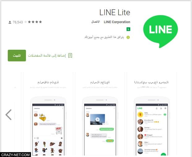 افضل 6 تطبيقات Lite على الاندرويد لتوفير الانترنت و السرعة اثناء الاستخدام