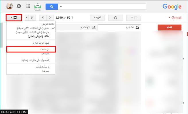 كيف التراجع عن الإرسال البريد الكتروني على Gmail