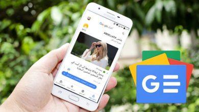 Photo of تعرف على تطبيق Google News الجديد و كيف تحميله
