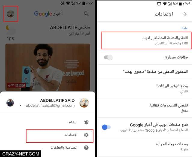تعرف على تطبيق Google News الجديد و كيف تحميله