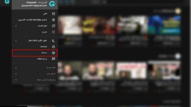 Photo of كيف مراسلة دعم اليوتيوب لمنشئ المحتوي