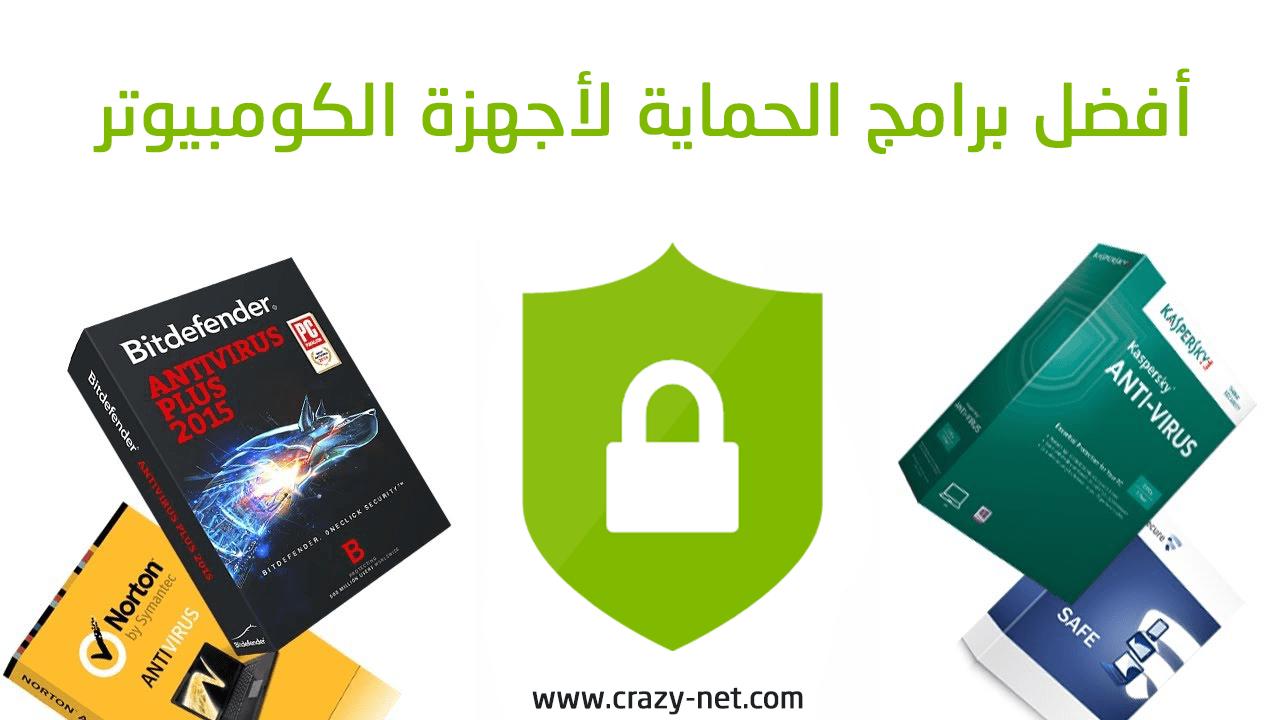 أفضل برامج الحماية و مكافحة الفيروسات لأجهزة الكومبيوتر 1