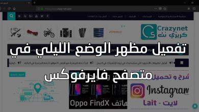 Photo of كيفية تفعيل الوضع الليلي Dark Mode في متصفح فايرفوكس